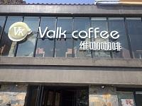 维咖咖啡(康桥花园)