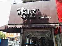韩海丽(越秀北路308)