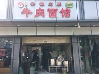 安徽刘家牛肉面馆(双龙路)
