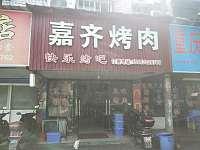 嘉齐烤肉(禾兴北路)