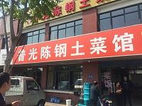 陈钢土菜馆(普光村)