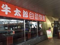 牛太郎韩式自助烧烤(华庭街)