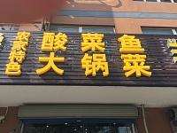 酸菜鱼大锅菜(文贤路)