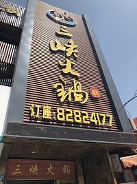 三峡火锅(东塔路)