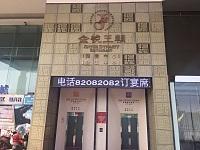 金悦王朝国宴中心(中港店)