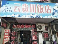 云贵川饭店(火车站)