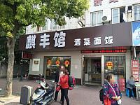 麒丰馆(火车站)