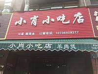 小肖小吃店(周安路)