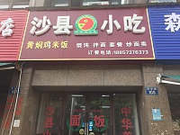 沙县小吃(周安路)