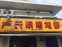 卢氏烧烤龙虾(怡和园)