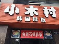小木村韩国拌饭(景宜路)