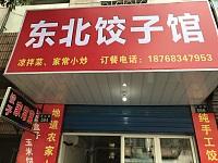 东北饺子馆(洪波路584号)