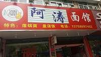 阿涛面馆(吉杨路450号)