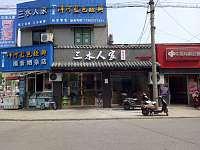 三水人家私房菜(三水人家饭店)
