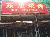 东北烧烤(海盐塘路)