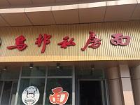 乌邦私房面(中港城)