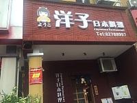洋子日本料理(格林路)