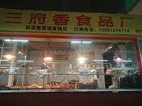 三府香食品厂(南溪农贸市场内)