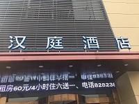 汉庭酒店(协和广场)
