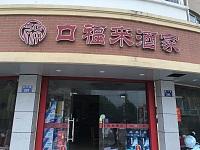 口福来酒家(天宁路店)