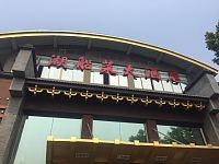 南湖船菜大酒店(海盐塘路)