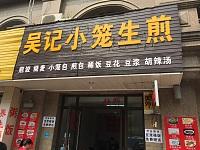 吴记小笼生煎(长纤塘路)