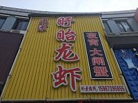 盱眙龙虾(泾水路)