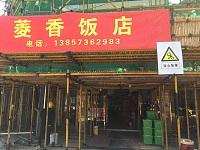 菱香饭店(海盐塘路)