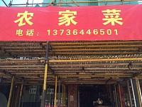农家菜(海盐塘路)