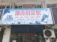 川味居饭店(南江苑)