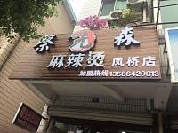 蔡先森麻辣烫店(凤启路)