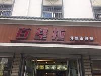 百基拉(凤启路)