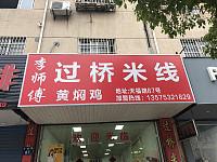 李师傅过桥米线(天福路)