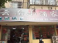 云南小酒家(天福路店)