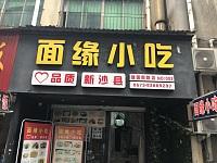 面缘小吃(建国中路)