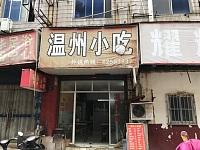 温州小吃(建国南路)