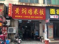 黄焖鸡米饭(633弄)