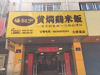 天福路黄焖鸡米饭