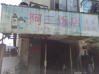 阿二饭店(徐王街)