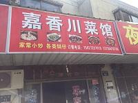 嘉香川菜馆(徐王街)