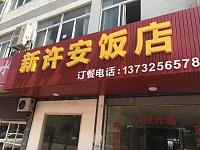 新许安饭店