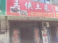 王侠土菜(徐王街)