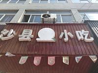 沙县小吃(创业路)