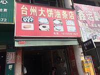 台州大饼(周安路)