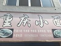 重庆小面(创业路)