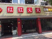 红红火火火锅(天福路店)