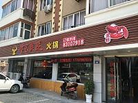 牛气食足火锅(天宁路店)