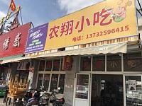 农翔小吃店(农翔菜场边)