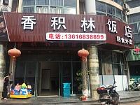 香积林饭店(周安路)