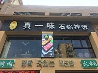 真一味石锅拌饭(景宜路)